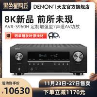 DENON/天龙AVR-S960H功放机7声道家庭影院功放机支持8K新品