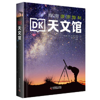《DK天文馆》 精装大开本