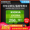 铠侠256g 高速tf卡Switch监控摄像头行车记录仪内存专用卡手机内存 micro sd存储卡 4K