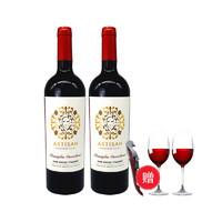 移动专享:ARTISAN 阿提山  千面干红92分葡萄酒 750ml*2瓶