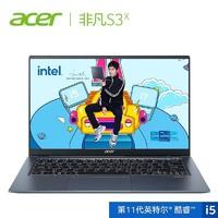 Acer 宏碁 非凡 S3X 14英寸笔记本电脑(i5-1135G7、16GB、512GB、英特尔锐炬Xe Max、雷电4)