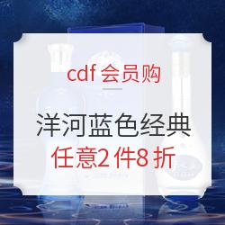 cdf会员购!YANGHE 洋河 蓝色经典系列 活动专区酒水