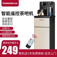 长虹(CHANGHONG)  家用多功能茶吧机智能遥控冰温热型立式双出水饮水机