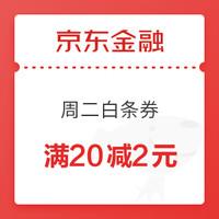 京东金融 周二白条券 20-2元白条支付券