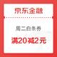 京东金融 周二白条券 20-2元白条支付券 满20减2元