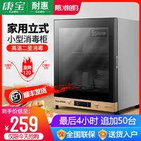 康宝耐惠53-TNP1 家用消毒柜小型台式消毒碗筷柜厨房小型桌面烘干