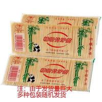 细牙签环保竹牙签批发一次性双头酒店餐厅家用便携小包装天然竹子 5包