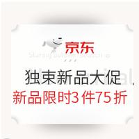 京东 独束旗舰店 秋冬季新品大促