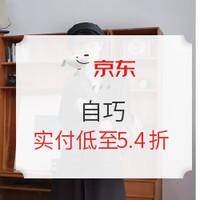 25日0点、促销活动:京东 自巧旗舰店 限时狂欢