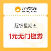 苏宁 超级星期五 1元无门槛拼购支付券