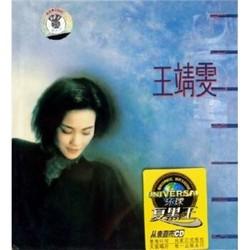 《黑胶王王菲:王靖雯》CD