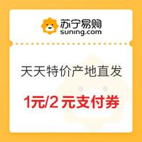 移动端:苏宁易购 天天特价产地直发 1元/2元支付券