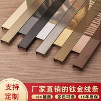 黑钛金吊顶不锈钢装饰线条金属条背景墙u型槽嵌入式钛合金太金条h 【背胶平板型】1.5厘米/2.44米