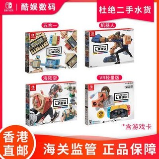 任天堂Switch Labo游戏 五合一/机器人/VR套装/海陆空 含游戏卡