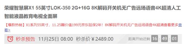 HONOR 荣耀 X1系列 LOK-350 55英寸 4K 液晶电视