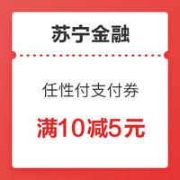 移动端:苏宁金融 10-5元任性付支付券