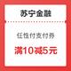 移动端:苏宁金融 10-5元任性付支付券 开通苏宁任性付返30元通用红包组合