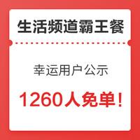 锦鲤附体:11.8-11.20全部免单用户公示,你们是幸运星!