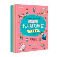 《学而思·学前语文七大能力课堂:3-6岁宝贝语文启蒙第一课》(全7册)