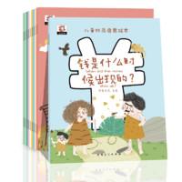 《儿童财商启蒙绘本》全10册