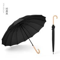 朗特乐(Le Bronte)文艺小清新16骨长柄雨伞复古晴雨两用古风森系日系小清新直杆伞双人伞遮阳伞 黑色弯柄