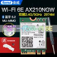 Fenvi 英特尔AX210NGW 超AX200 WIFI6E笔记本内置双频千兆无线网卡台式机电脑M.2/NGFF蓝牙5.2wifi接收器