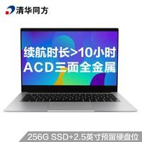 THTF 清华同方 锋锐S40 14英寸笔记本电脑(J4105、8GB、256GB)