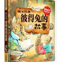 《彩书坊:彼得兔的故事》(3-6岁)