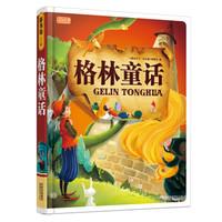 彩书坊:格林童话 *5件