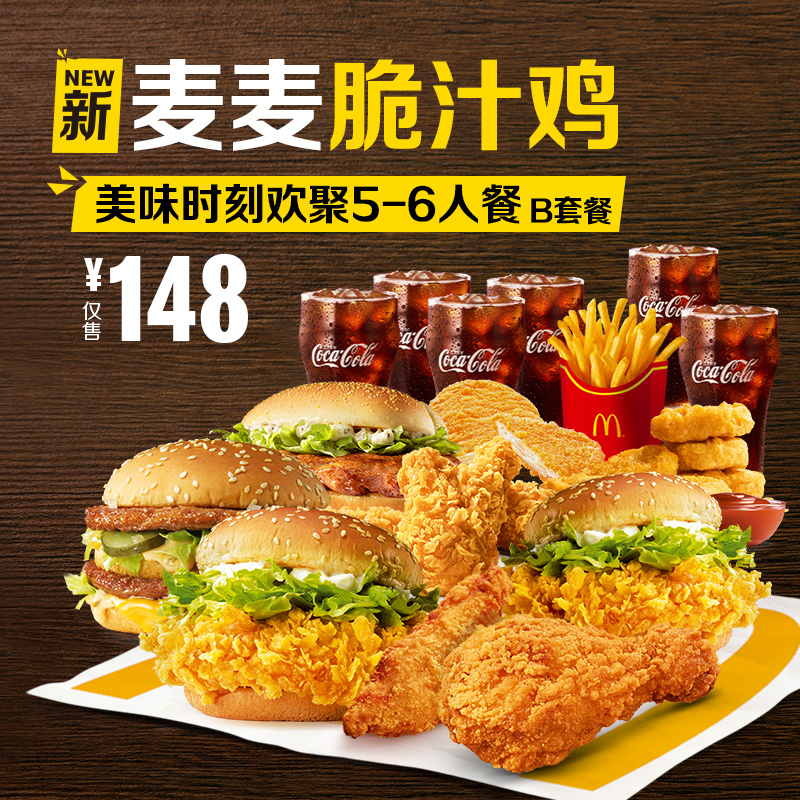 麦当劳 美味时刻欢聚5-6人餐-B 单次券