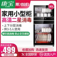 康宝消毒柜家用小型立式不锈钢厨房餐具双门碗筷消毒碗柜XDZ80-D1