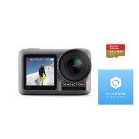 DJI 大疆 Osmo Action 运动相机+64G内存卡+DJI Care 随心换