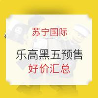 超值黑五、促销活动:苏宁国际 乐高 黑五超值预售会场