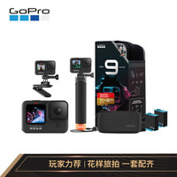 GoPro HERO9 Black 5K运动相机 Vlog数码摄像机 官方套装(含漂浮手柄+磁性旋转夹+单电池+32G内存卡)