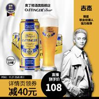 奥丁格德国进口小麦白啤500ml*18罐精酿原浆整箱罐装罐啤官方正品