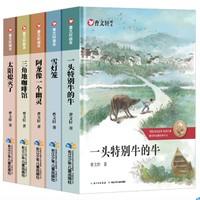 《曹文轩系列画本》全套5册