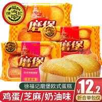 徐福记 磨堡蛋糕 210g*2包装