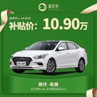 北京现代名图白2019款1.8L自动智能型GLS