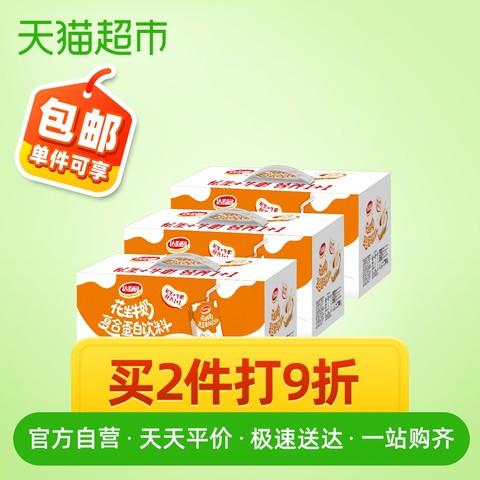 包邮达利园风味奶花生牛奶饮料原味250ml*12盒*3箱早餐奶好吸收