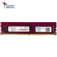 29日0点:ADATA 威刚 万紫千红系列 台式机内存 16GB DDR4  2666MHz