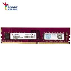 ADATA 威刚 万紫千红系列 台式机内存 16GB DDR4  2666MHz