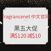 超值黑五、必看活动:fragrancenet中文官网 黑五大促 全场满$120减$10 满额送6个香水小样