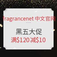 fragrancenet中文官网 黑五大促 全场满$120减$10 满额送6个香水小样