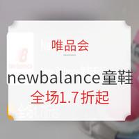 促销活动:唯品会 new balance童鞋专场 品牌特卖