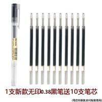 MUJI 无印良品 凝胶墨中性笔1支+10支笔芯