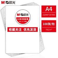 M&G 晨光 复印纸 100张/包 70g A4
