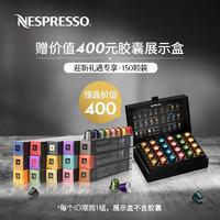 【新用户礼遇】NESPRESSO咖啡瑞士进口150颗赠展示盒包邮