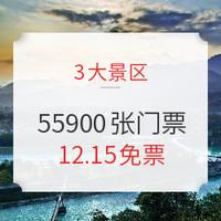 移动端:免门票蹲点抢!都江堰/青城前后山 三大景区