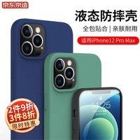 京东京造 苹果12Pro Max手机壳液态硅胶iPhone 12 Pro Max保护套防滑防摔无指纹2020款加绒软壳6.7英寸 黑色 *3件