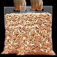 京东PLUS会员 : 新货巴西松子500g散装大颗粒手剥原味长粒松子坚果零食干果 250g*2袋